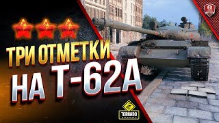 НаТРИ ОТМЕТКИ на Т-62А