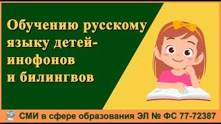 Современные технологии по обучению русскому языку детей-инофонов и билингвов