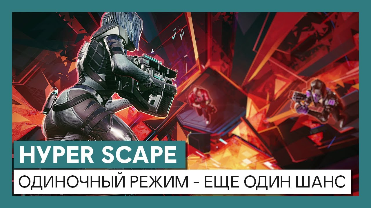 "Hyper Scape: трейлер режима ""Пол - это лава"""