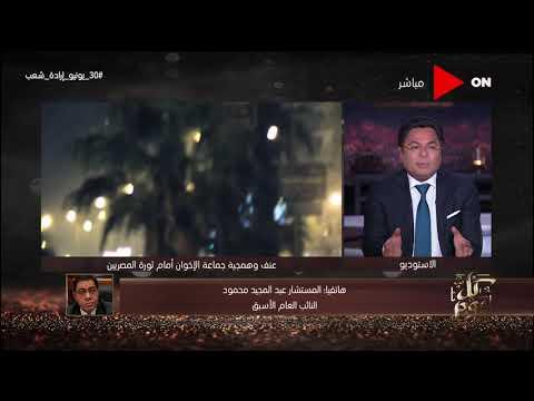 كل يوم - المستشار عبد المجيد محمود: جميع قيادات جماعة الأخوان مكانهم الطبيعي السجن  - 23:58-2020 / 6 / 30