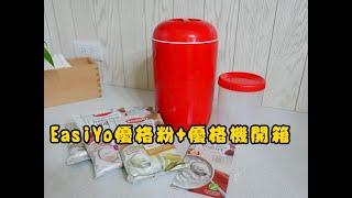 20191018EasiYo優格機+優格粉團購優惠(開箱。如何使用)