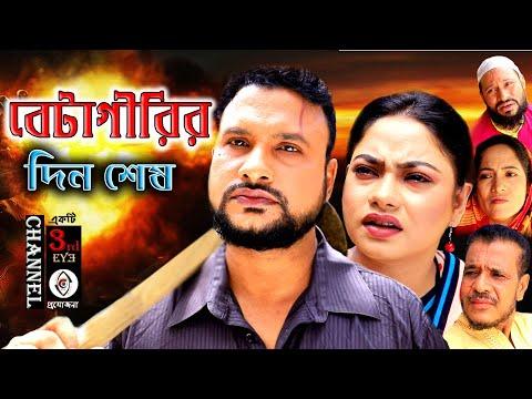Download বেটাগীরির দিন শেষ | New Sylheti Natok | Beta girir din Shesh | Tera Mia Natok | By Channel 3rd eye