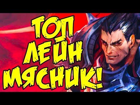 видео: МОНСТР РАЗРЫВАЮЩИЙ ПРОТИВНИКОВ НА ТОПЕ!!! ГАЙД НА ДАРИУСА - darius guide! lol | league of legends