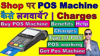 How To Get Pos Machine | How Can I Own A POS Machine | Charges | Benefit | POS Machine Working