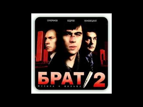 Песня из Брата 2 - Гибралтар\Лабрадор - слушать mp3 на максимальной скорости
