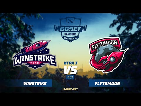 Winstrike vs FlyToMoon (игра 3) | BO3 | GG.Bet Hamburg Invitational