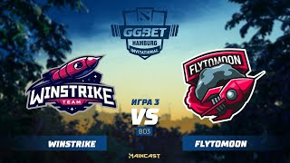 Winstrike vs FlyToMoon (игра 3) | BO3 | GG.Bet Hamburg Invitational