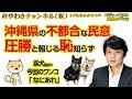 沖縄県知事選挙の不都合な民意。圧勝と報じる恥知らずマスコミ|マスコミでは言えないこと#229