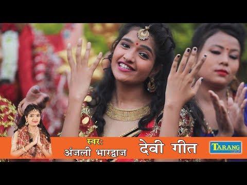 Anjali Bhardwaj (2018)  निमिया लचक जाला - New Bhojpuri Devi Geet || Bhakti Song 2018