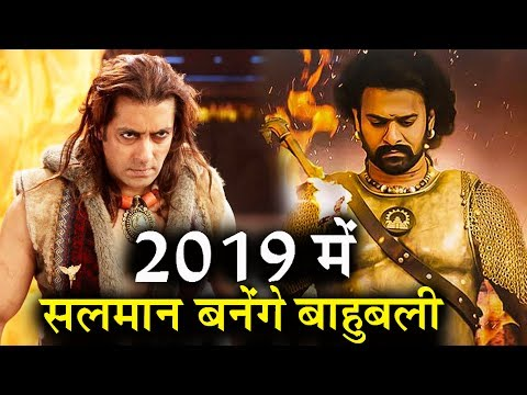 बॉलीवुड की Baahubali से होगा Salman का धमाका 2019 में