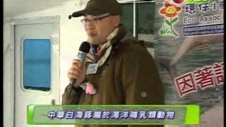 TVB通識通通識 環保生態協會(2011)