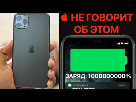 Apple IPhone 11 Pro УДИВИЛ! ОБЗОР, характеристики, Чем отличается от IPhone 11 ?