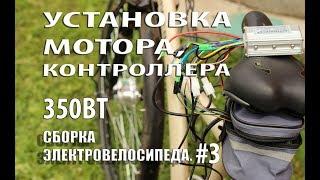Как собрать Электровелосипед своими руками. Часть 3.