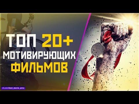 """ТОП 20+ """"МОЩНЫХ МОТИВИРУЮЩИХ"""" ФИЛЬМОВ"""