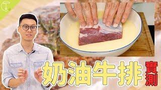 實測爆紅「奶油牛排」到底滋味如何?|克里斯丁料理實驗室