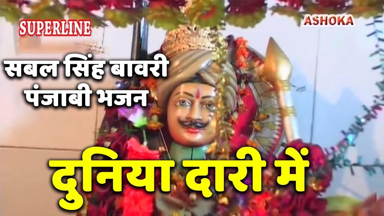 Download सबल सिंह बावरी पंजाबी भजन !! Bawri Sabal Singh ~ Duniya Dari Mein !! Chotu Sikander & Party
