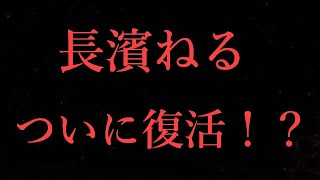 【欅坂46】長濱ねるさんついに復活か!?
