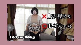 【アプレジュール夏服】痩せなきゃいけないのかもしれない【アラフォーぽっちゃり】