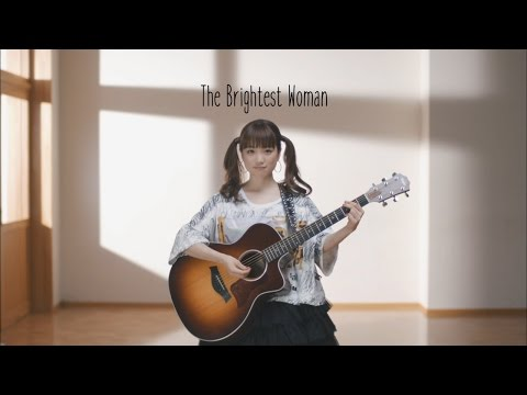 瀬川あやか「The Brightest Woman」Short ver.
