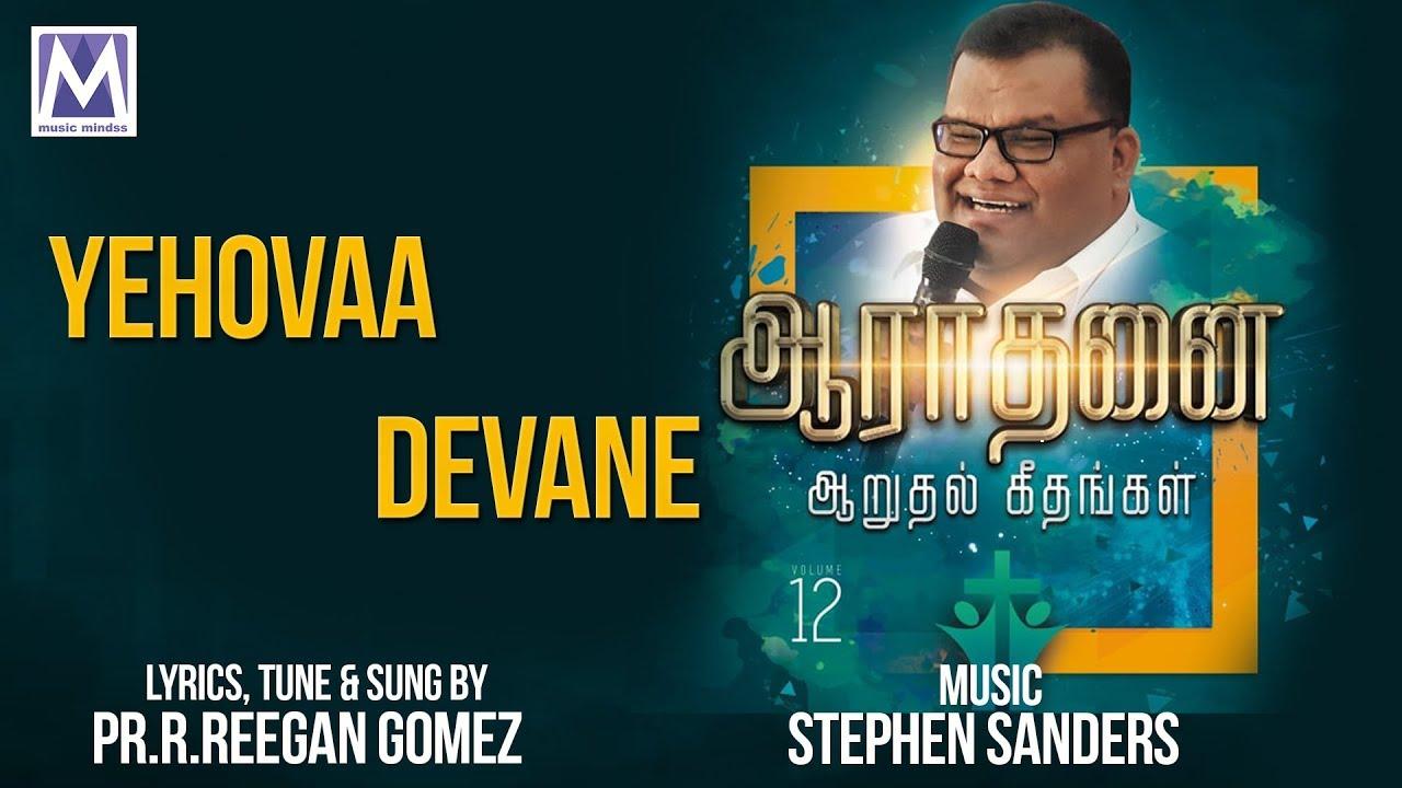 Yehovaa Devane – யெகோவா தேவனே