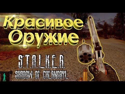 Обзор оружейного пака для STALKER Тень Чернобыля (SOC Weapon Pack)