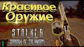 Обзор оружейного пака для STALKER Тень Чернобыля SOC Weapon Pack