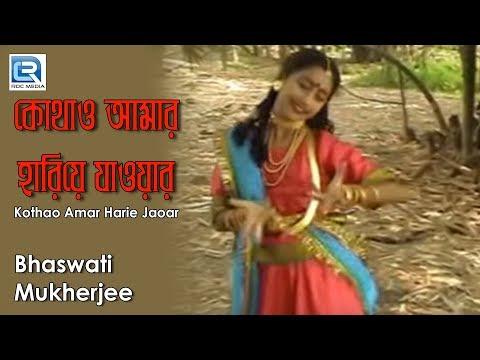 kothao amar harie jaoar nei mana | Rabindra Sangeet | Chorus Rabimdra Sangeet