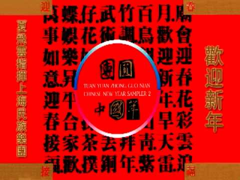 夏飛雲指揮上海民族樂團-歡迎新年