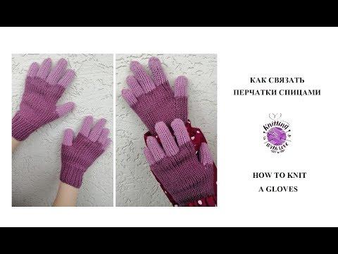 Детские перчатки связать спицами