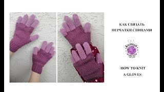 Как связать спицами перчатки/How to knit a gloves