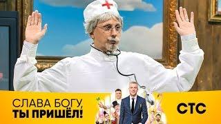 Импровизация Вадима Галыгина | Слава Богу, ты пришёл!