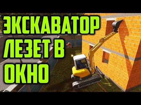 ЭКСКАВАТОР ЛЕЗЕТ В ОКНО   CONSTRUCTION SIMULATOR 2015