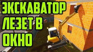 ЭКСКАВАТОР ЛЕЗЕТ В ОКНО | CONSTRUCTION SIMULATOR 2015