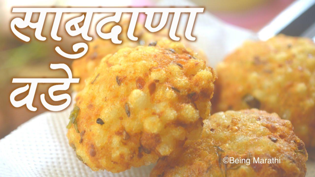 Sabudana Cake Recipe In Marathi: साबुदाणा वडा