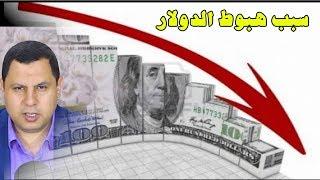 أسباب الصعود المفاجيء للجنيه المصري أمام الدولار