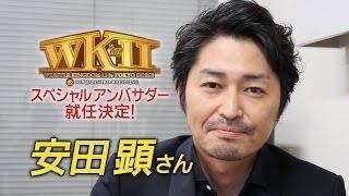 2017年1月4日 WRESTLE KINGDOM 11 in 東京ドーム スペシャルアンバサダ...