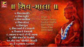 Shiv Mala | Shiv Aarti | Shiv Stuti | Shiv Chalisa | Shiv tandav | Shiv Dhun | Shiv Bhajan | JUKEBOX