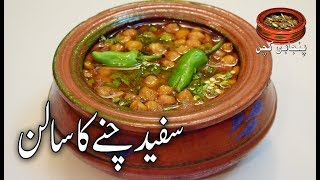 Safaid Channay Chickpeas Gravy, Curry سفید چنے کا سالن  Easy to make Safaid Channa (Punjabi Kitchen)