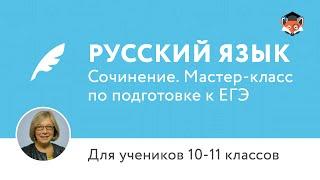 ЕГЭ по русскому языку 2016 | Сочинение | Мастер-класс