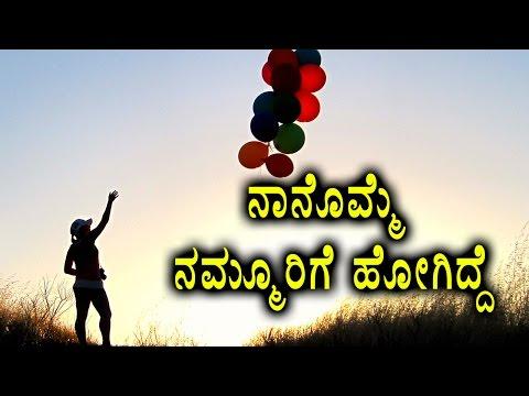 Memories Of My Village  | Oneindia Kannada