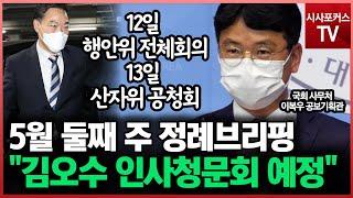 """5월 둘째 주 국회 정례브리핑 """"김오수 인사청…"""