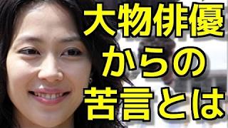 バラエティ無双 木村佳乃に『もの申す』大物俳優とは!?大絶賛の木村に...