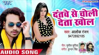 आ गया Alok Ranjan का सुपरहिट गाना 2019 - Dantwe Se Choli Deta Khol - Bhojpuri Song 2019