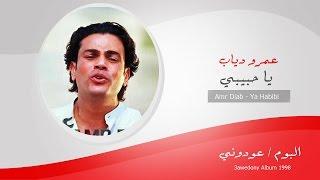 Amr Diab - Ya 7abeba / ناري ناري ) عمرو دياب - يا حبيبه )