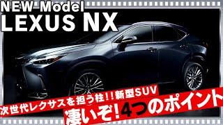 新型レクサスNXの4つの注目ポイントとは!?次世代を担う第1弾モデル!SUV柱!?ーLEXUS ALL NEW NXー