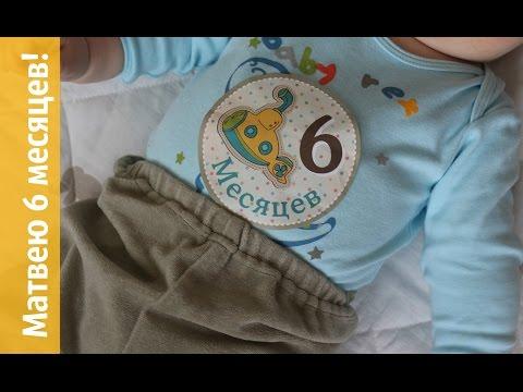 Ребёнку 6 месяцев  Первый прикорм, зубы