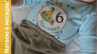 Ребёнку 6 месяцев ║ Первый прикорм, зубы(В этом видео я расскажу вам, как прошёл Матвейкин с 5ого по 6ой месяц. ➤Подписывайтесь на канал, чтобы не..., 2016-04-25T15:30:00.000Z)