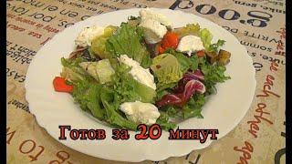 Удивительно ВКУСНЫЙ Овощной салат рецепт из баклажанов с сыром