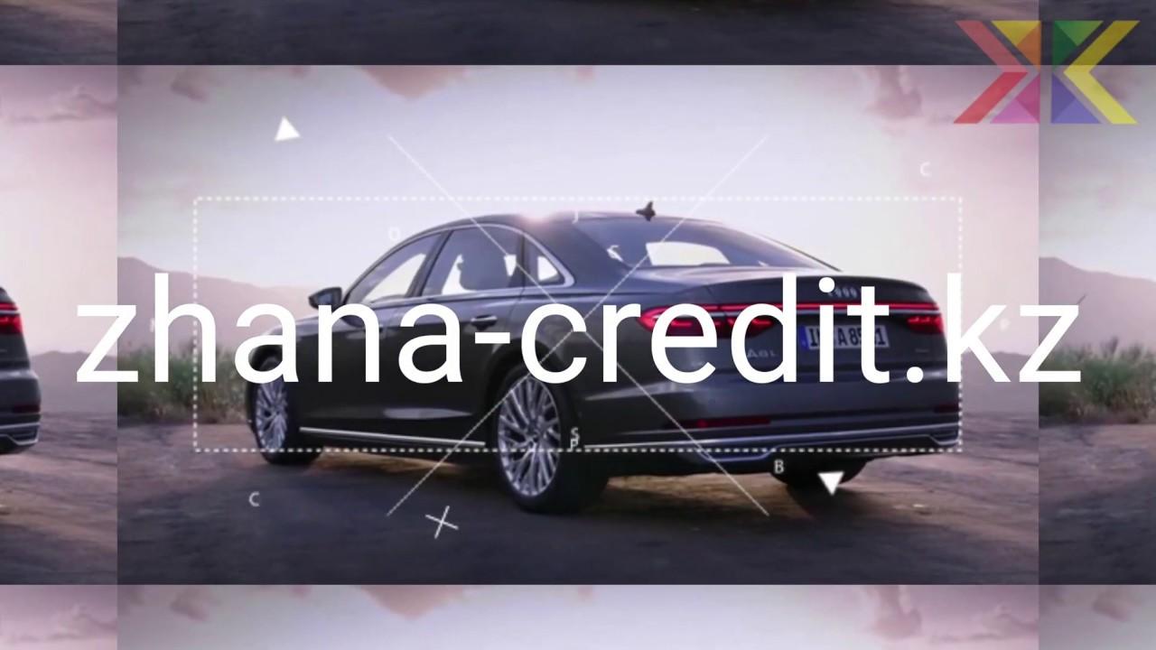 Кредит под залог автомобиля в шымкенте павлодар авто из ломбарда