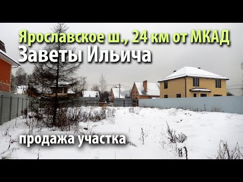 участок пушкино   купить участок ярославское шоссе   участок заветы ильича